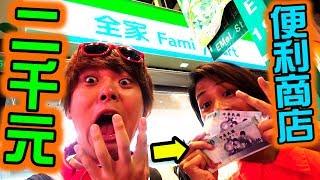 在台灣便利商店花光2000元前不能回家!!就在被時間逼到了絕境時出現了救世主!? thumbnail