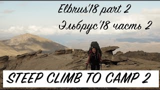 Elbrus climb/North side/Autumn 2018/Vlog part two/Steep climbs, second camp!