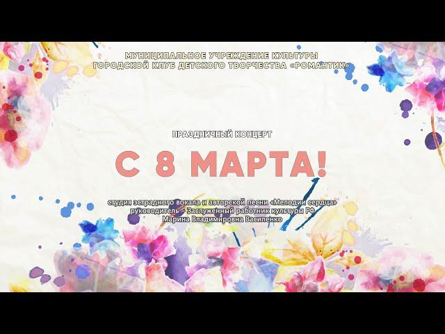 Праздничный концерт «С 8 марта!»
