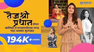 तेजश्री प्रधानसोबत मालिका ते लग्नापर्यंतच्या गप्पा, पाहा अनकट मुलाखत | Tejashree Pradhan|Sakal Media