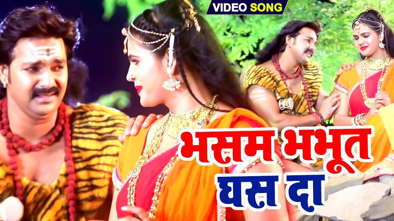 #VIDEO - #Pawan Singh का यह काँवर भजन देवघर में धुम मचा रहा है   Chandani Singh   Kanwar Song 2021