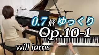 【エチュードOp.10-1 ゆっくり動画 0.7倍速】ショパン エチュード   Chopin Etude