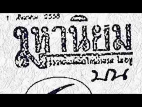 หวยซองมหานิยม (เด่นบน) งวดวันที่ 1/08/58