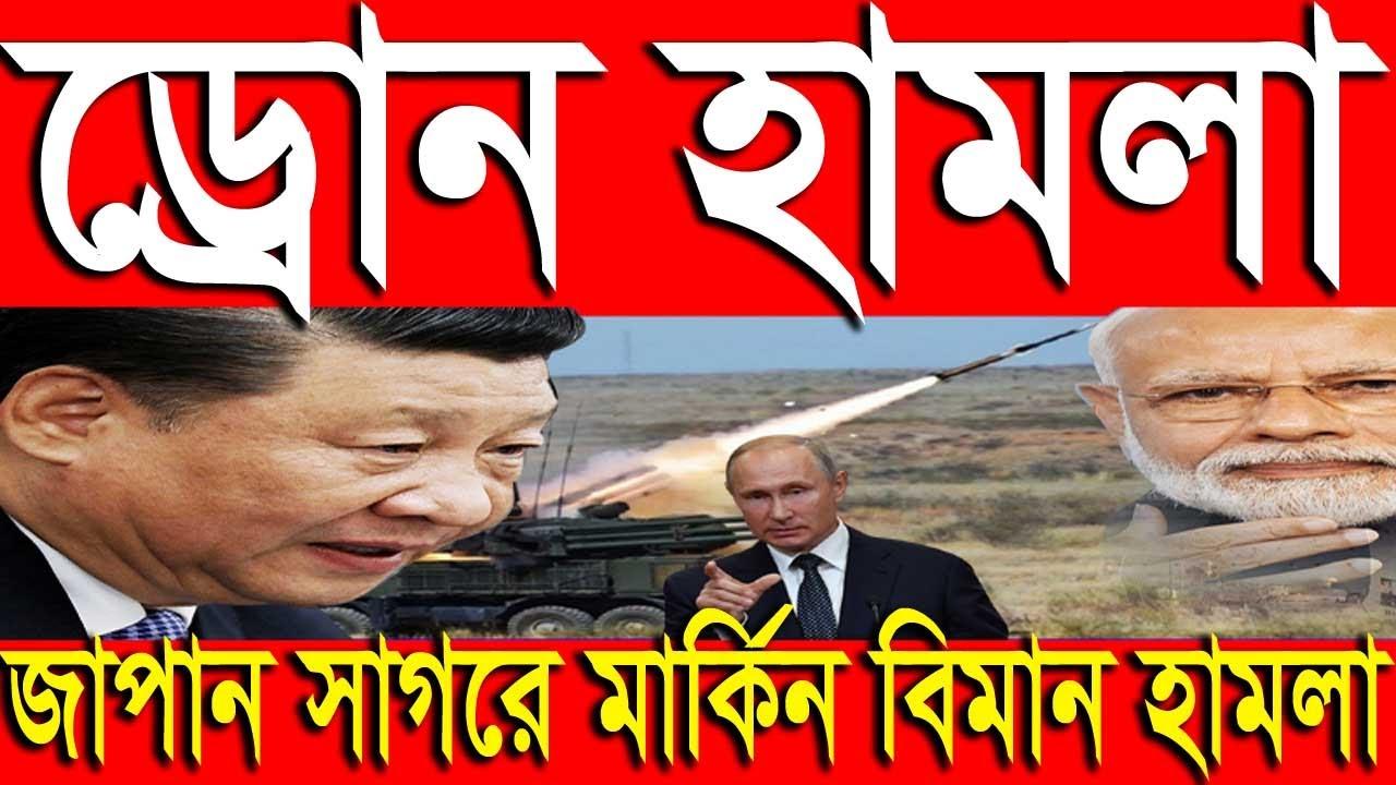 antorjatik khobor 13  july 2020  সারাদিনের সর্বশেষ আপডেট আন্তর্জাতিক সংবাদ 99