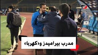 مدرب بيراميدز يداعب «كهربا».. وأحمد حسن يحيي «جروس» وجهاز الزمالك قبل المباراة