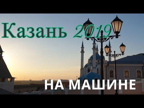 Часть 1 Едем в Казань на машине из Самары. Казанский Кремль.