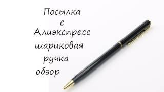 Шариковая ручка синяя с Алиэкспресс Обзор распаковки посылки