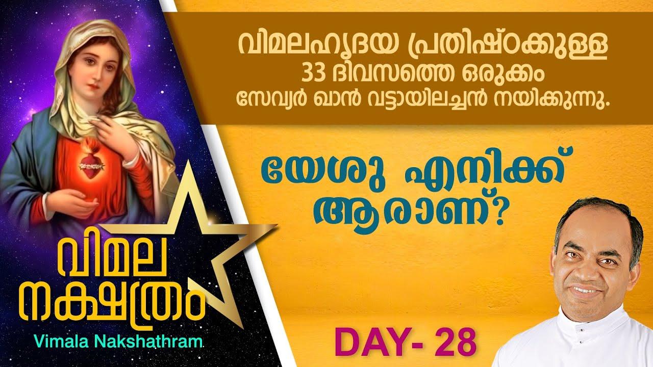 വിമലഹൃദയ പ്രതിഷ്ഠാ പ്രാര്ത്ഥന - DAY 28
