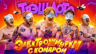 Download ТРЭШ ЛОТО: ЭЛЕКТРОЖМУРКИ С КОМАРОМ Mp3 and Videos