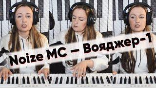 Noize MC — Вояджер-1 кавер, разбор / piano cover cмотреть видео онлайн бесплатно в высоком качестве - HDVIDEO