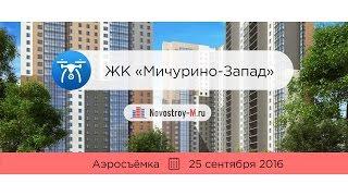 видео ЖК «Мичурино-Запад»