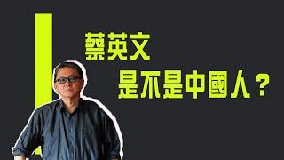 蔡英文是不是中國人《李敖大哥大》