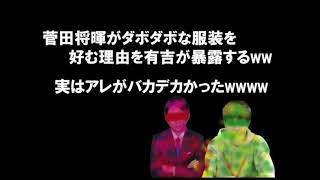 【作業用ラジオ】菅田将暉、実はアレがバカでかい事を有吉に暴露されるwww