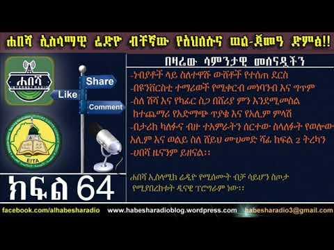 Ahlusunnah Wal Jamaa^ah Islamic Habasha Radio Part 64