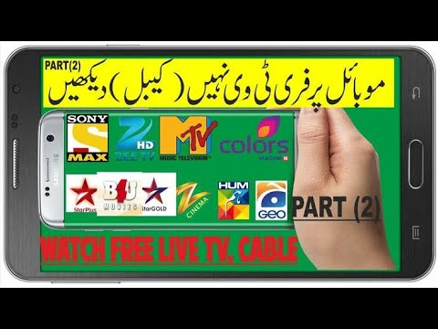 How To Watch Live Free Tv on Andriod Without internet Package || Watch PSL 2020