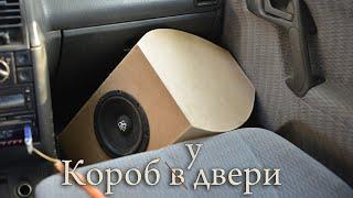 мидбас в двери (автозвук)