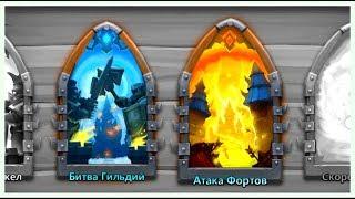Битва Брунгильдий И Атака Бегунков / БИТВА ЗАМКОВ / CASTLE CLASH