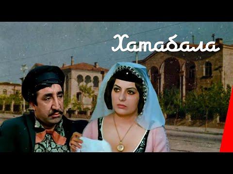 ХАТАБАЛА (1971) комедия