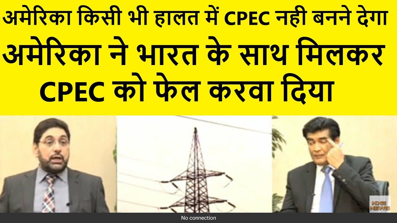Imran Khan पहले POK बचाओ CPEC तो मोदी सपने में भी नही बनने देगा | मिशन भारत