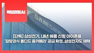 [단독] 삼성전기, 내년 애플 신형 아이폰용 '잠망경식…