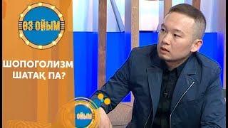 Шопоголизм шатақ па? — 3 маусым 67 шығарылым (3 сезон 67 выпуск) ток-шоу «Өз ойым»