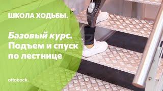 Школа ходьбы на протезе. Подъем и спуск по лестнице и пандусу