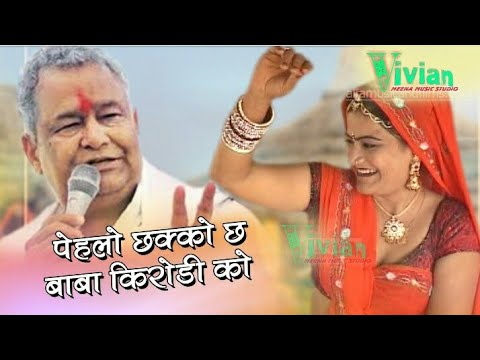 Aago Raj Kirodi ko !! किरोडी लाल पर मीणा गीत★★★ Kirodi Lal Meena Song★By~Vishnu Meena Ramakran Meena