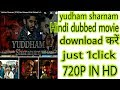 How to download yuddham sharanam movie in 1 click|| युद्धम शरणम full dubbed kaise download kare