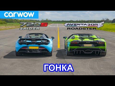 Lamborghini Aventador S Roadster против McLaren 720S Spider - ГОНКА и ПРОВЕРКА ТОРМОЖЕНИЯ