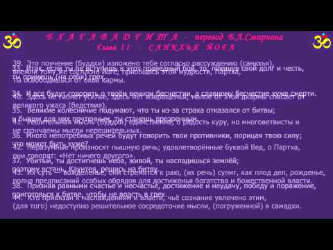 БХАГАВАДГИТА - Глава II (перевод Б.Л.Смирнова)