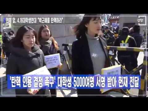 """[경향신문] 헌재 앞, 4.16대학생연대 """"박근혜를 탄핵하라"""""""