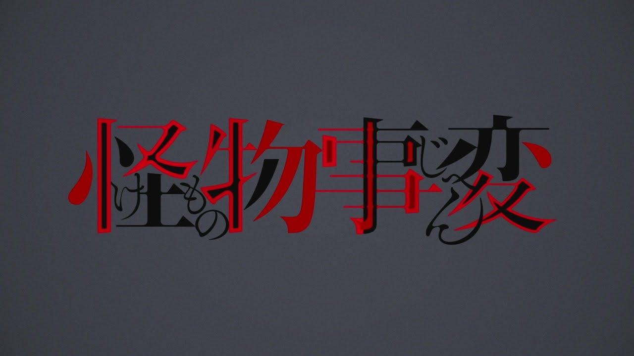 TVアニメ「怪物事変(けものじへん)」PV①