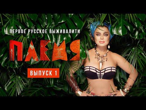 Наташа Королёва в первобытном племени // Племя. 1 выпуск - Видео онлайн
