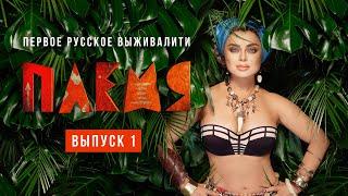 Наташа Королёва в первобытном племени // Племя. 1 выпуск