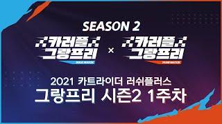 2021 카트라이더 러쉬플러스 그랑프리 시즌2 1주차 …