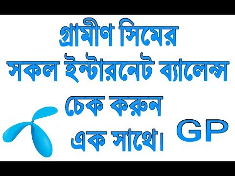 How to check grameen all internet balance.