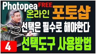무료포토샵 포토피아 Photopea 강좌4  -선택은필…