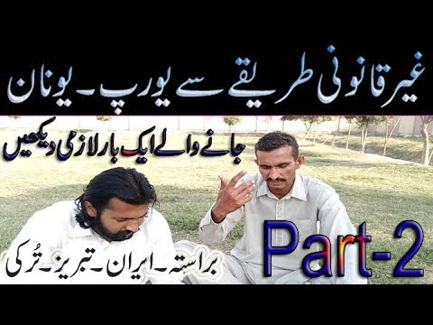 What is illegal illegally going to Europe, Greece, Turkey, Part 2 / Urdu and Hindi