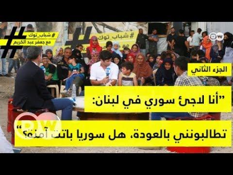 الجزء الثاني: -أنا لاجئ سوري في لبنان: تطالبونني بالعودة، هل سوريا باتت آمنة؟-| شباب توك  - نشر قبل 6 ساعة