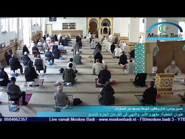 إمام حسين: مفهوم الأمر والنهي في القرءان الجزء التاسع