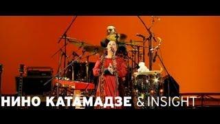 Nino Katamadze & Insight - Gypsy (Red Line)