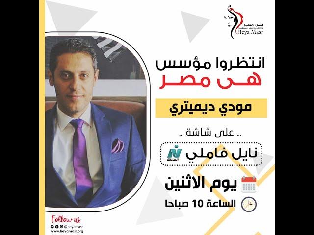 لقاء مؤسس هي مصر م.مودي ديمتري عن تأثير البرنامج على الأطفال في المناطق العشوائية Heya Masr Founder