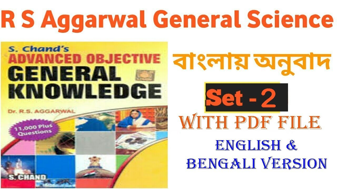 General Science Pdf File