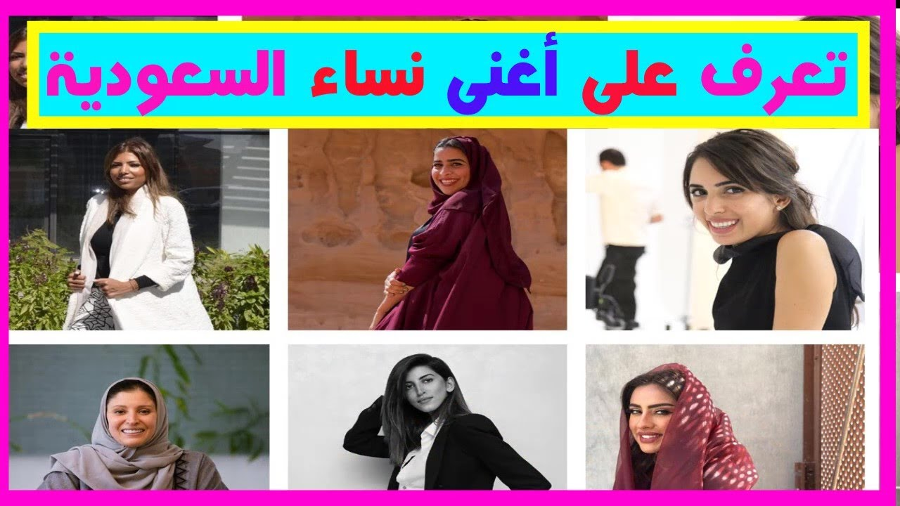 مجلة امريكية تكشف عن أغنى النساء في السعودية