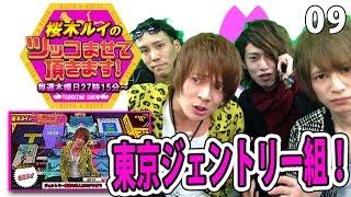 東京ジェントリー集合!大阪から移籍組も交え、ツッコミまくれ!!今夜のテーマはヒョウ柄!?