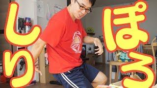 【ポロシリ注意】ぽろしりダンス!