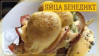 Яйца Бенедикт и Голландский соус/Идеальный рецепт пашот- Eggs Benedict and hollandaise