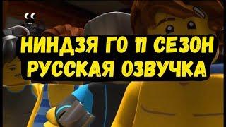 НИНДЗЯ ГО 11 СЕЗОН РУССКИЙ ТРЕЙЛЕР/ВРЕМЯ ОБЗОРОВ