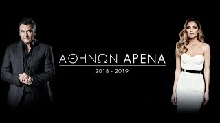 Αντώνης Ρέμος & Δέσποινα Βανδή: Αθηνών Αρένα 2018-2019 (promo)