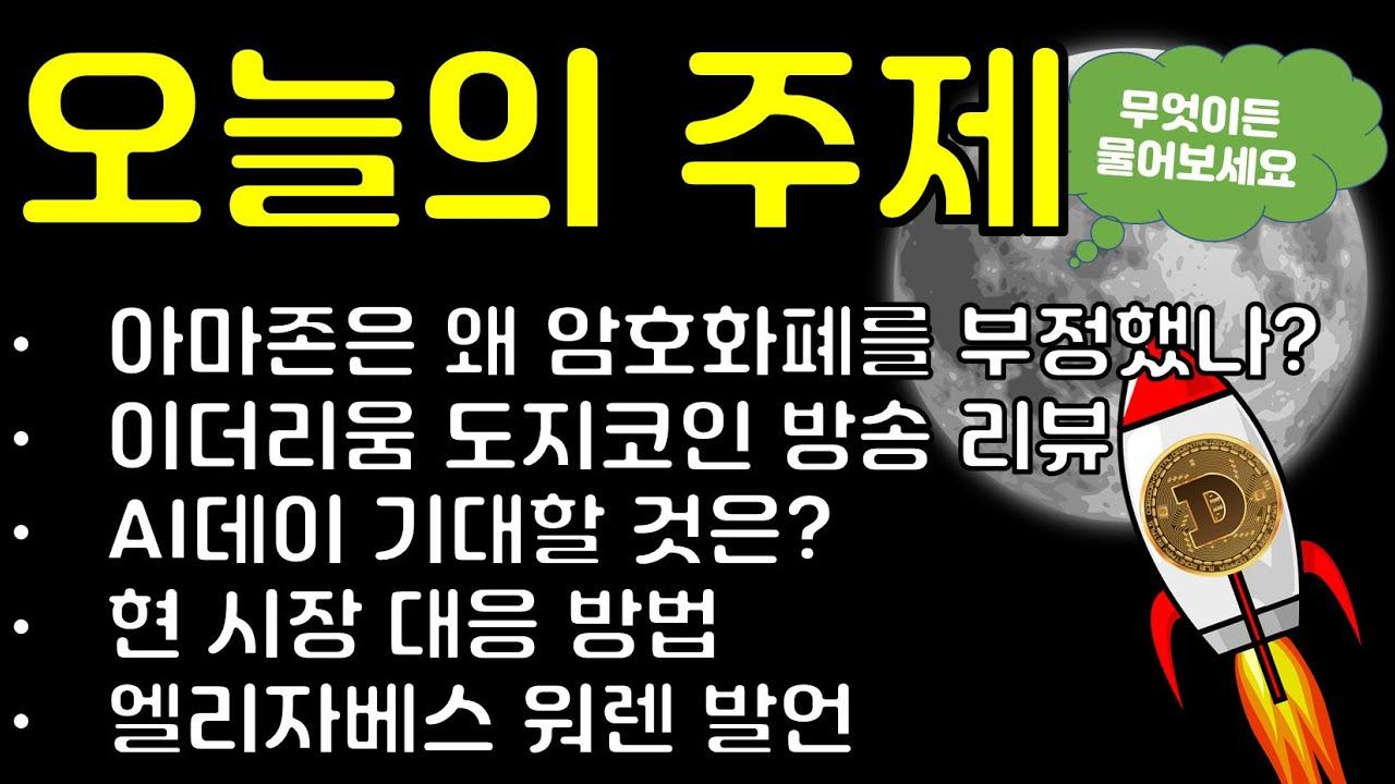 7월 29일 코인만랩 정규 라이브 방송